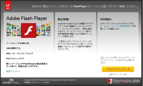 Adobe.flashplay.us pop-up virus snapshot