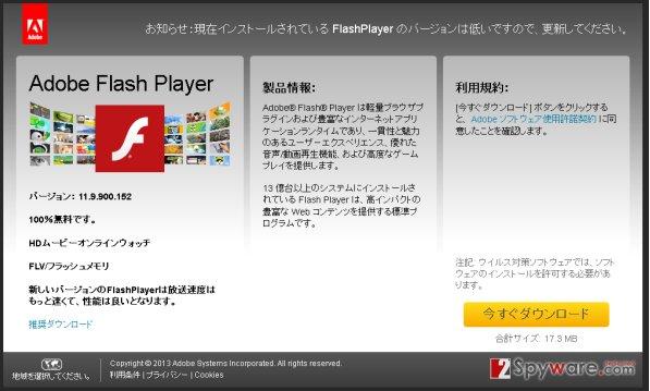 Adobe.flashplay.us pop-up virus snapshot