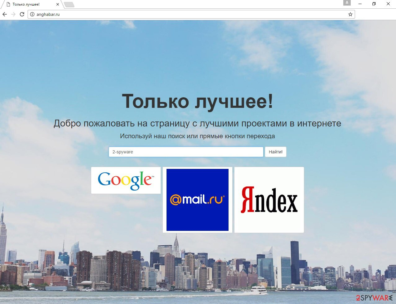 The main page of Anghabar.ru browser hijacker