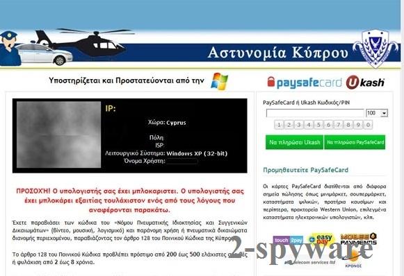 Αστυνομία Κύπρου computer locked virus snapshot