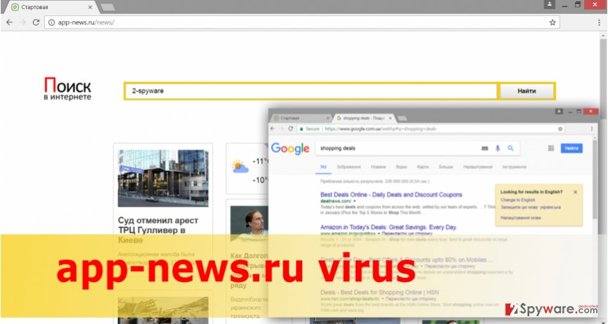 The example of App-news.ru virus
