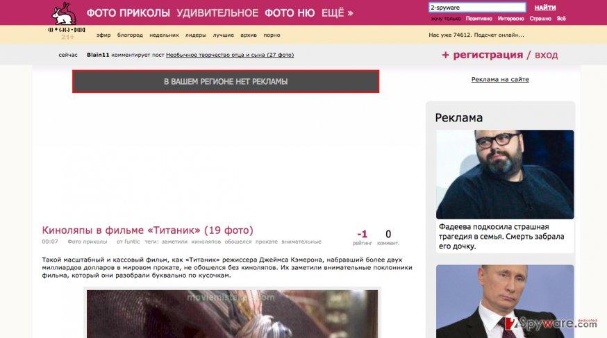 Copypast.ru virus screenshot