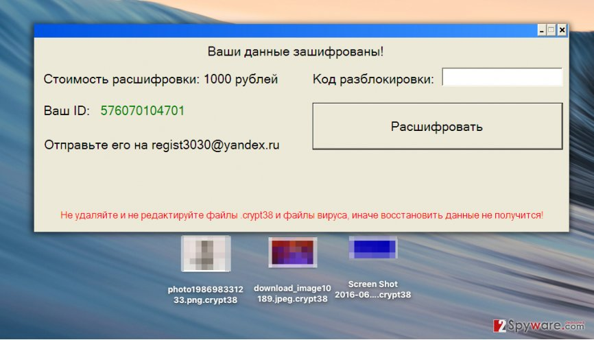 Crypt38 virus displays a message after it encrypts files
