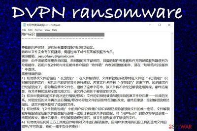 DVPN ransomware virus