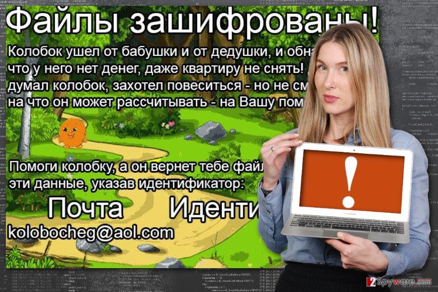 The image of Kolobo ransomware virus