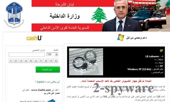 Lebanese Internal Security Forces virus snapshot