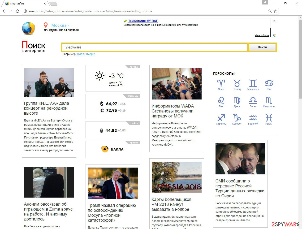 The main page of Mandami.ru virus