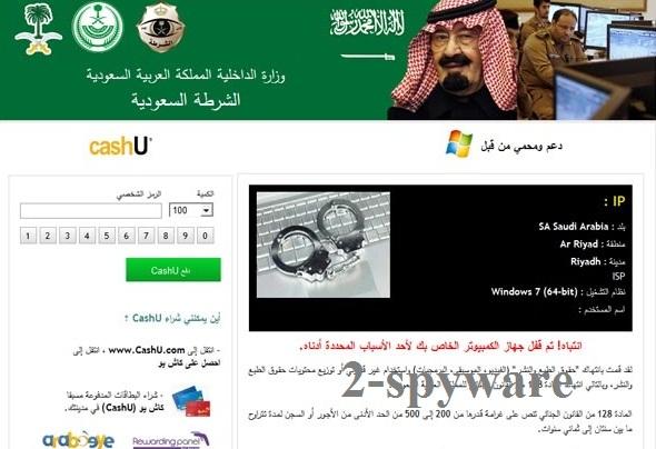 Ministry of Interior, Kingdom of Saudi Arabia chashU virus snapshot