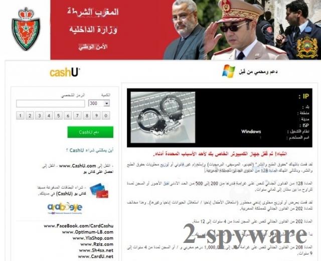 Morocco Sûreté Nationale cashU virus snapshot