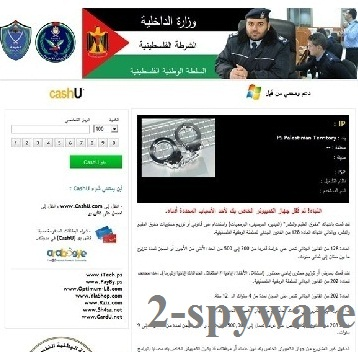 Palestinian Civil Police Force CashU virus snapshot