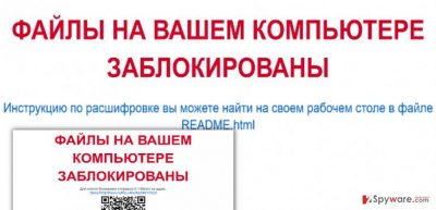 Russian EDA2 ransomware displays a threatening message and asks to pay a ransom