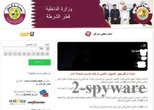State of Qatar Ministry of Interior virus snapshot