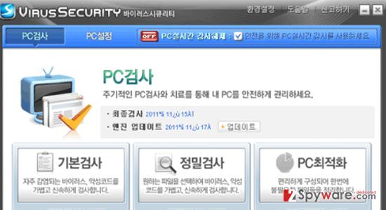 VirusSecurity snapshot