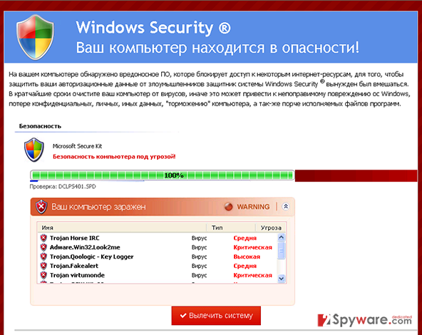Windows Security virus snapshot