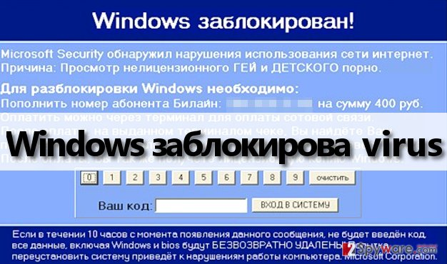 Windows zablokirovan virus