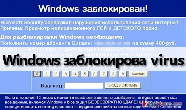 Windows заблокирован virus displays a ransom note